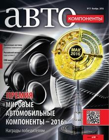 №11 (ноябрь 2016)