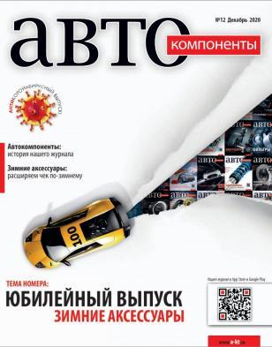 №12 (декабрь 2020)
