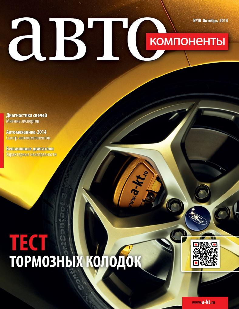 №10 (октябрь 2014)