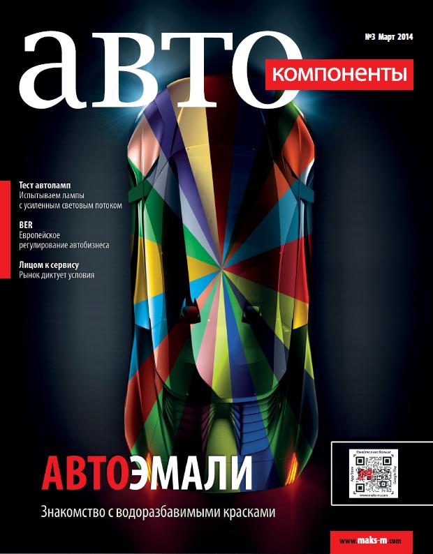 №3 (март 2014)
