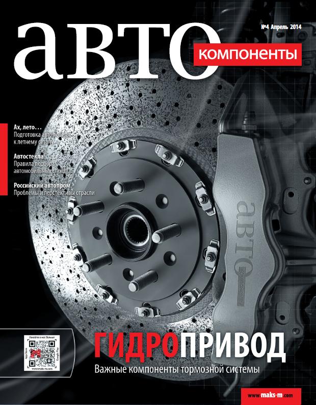 №4 (апрель 2014)