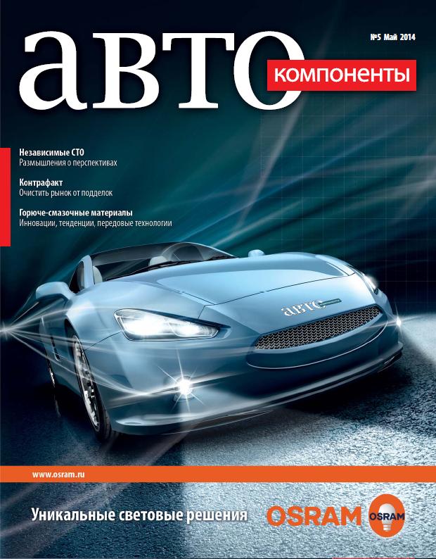 №5 (май 2014)