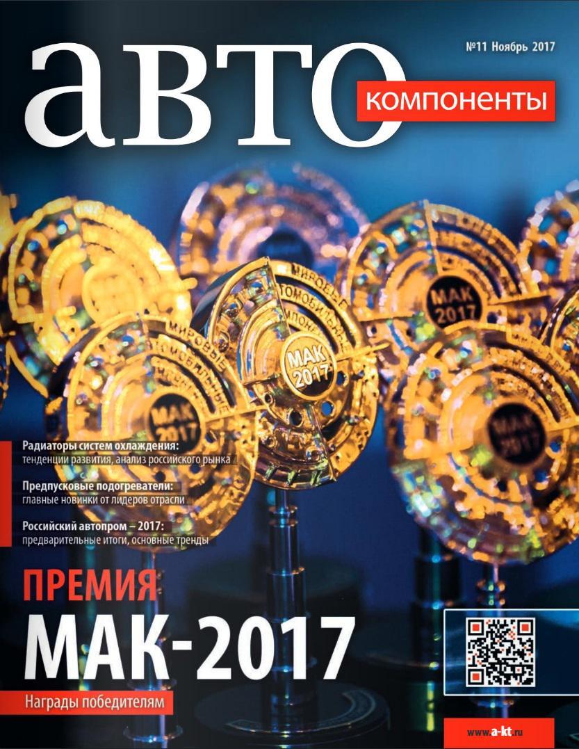 №11 (ноябрь 2017)