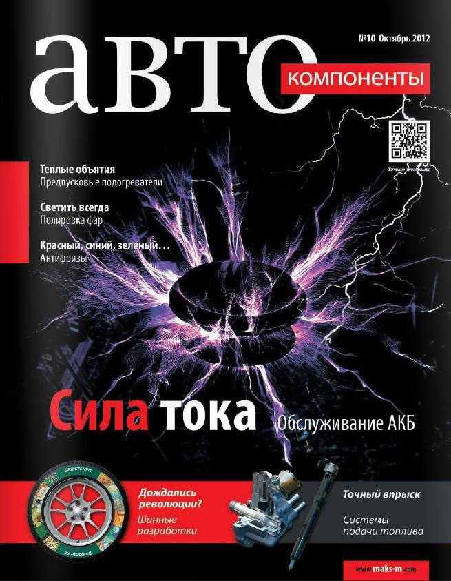 №10 (октябрь 2012)