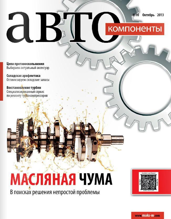 №10 (октябрь 2013)