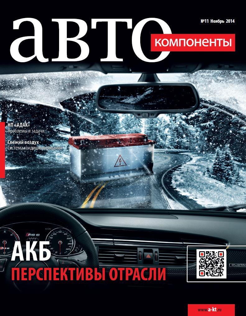 №11 (ноябрь 2014)