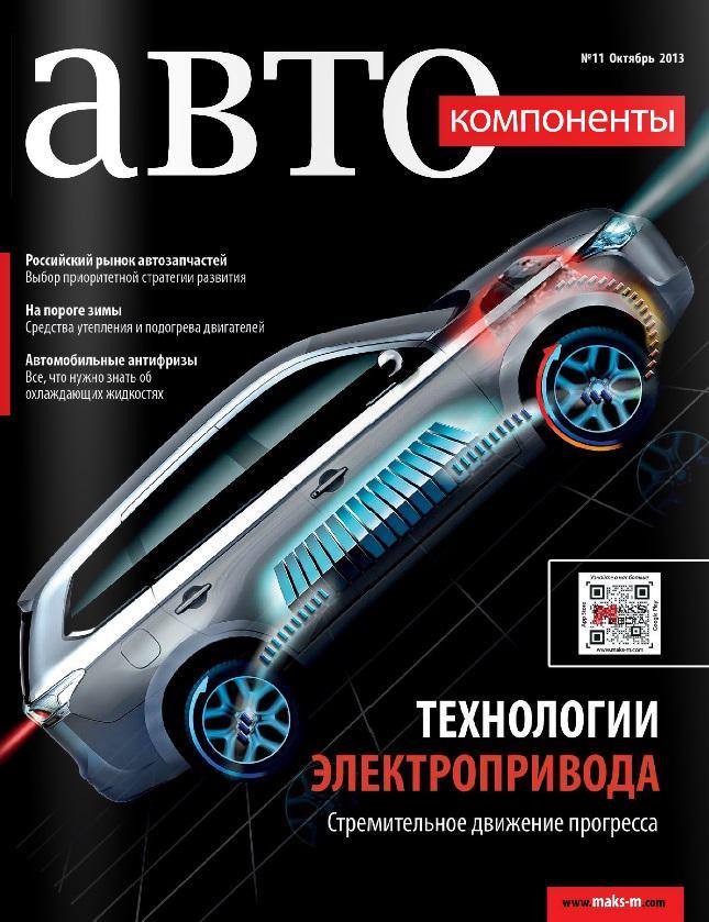 №11 (ноябрь 2013)