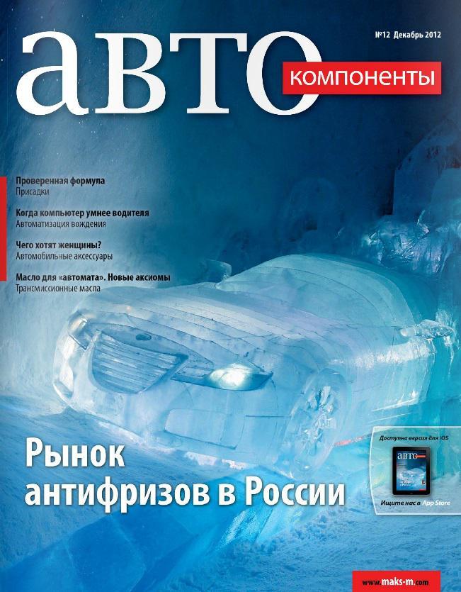 №12 (декабрь 2012)