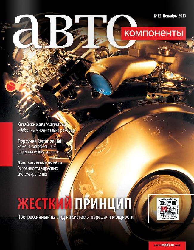 №12 (декабрь 2013)