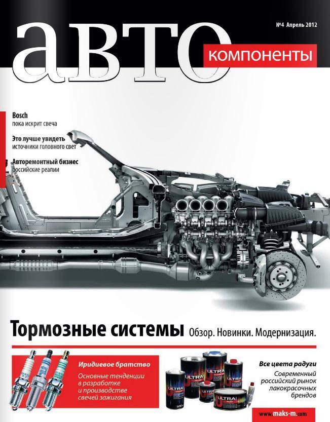 №4 (апрель 2012)