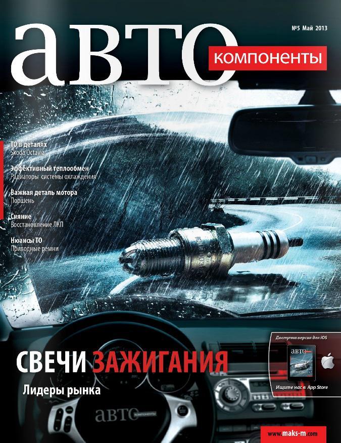 №5 (май 2013)