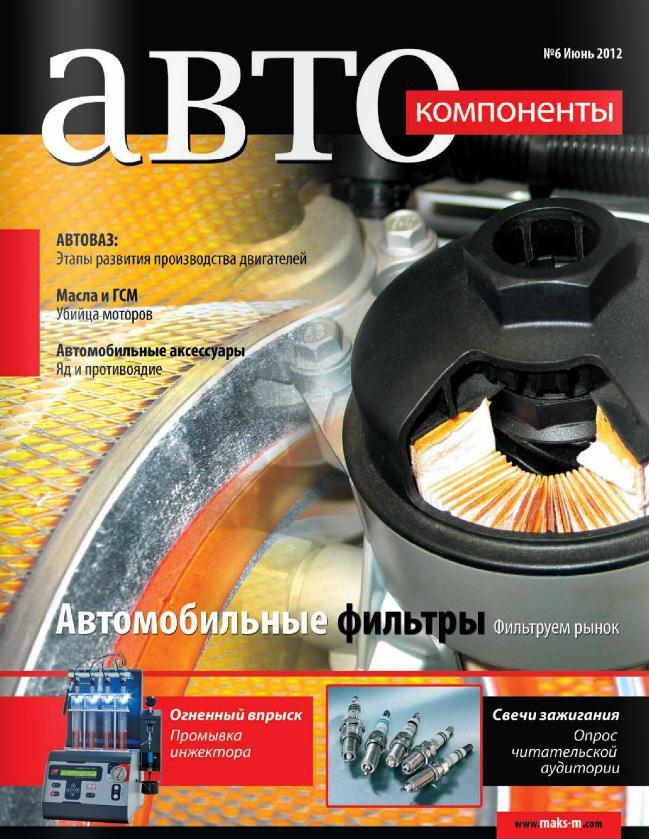 №6 (июнь 2012)