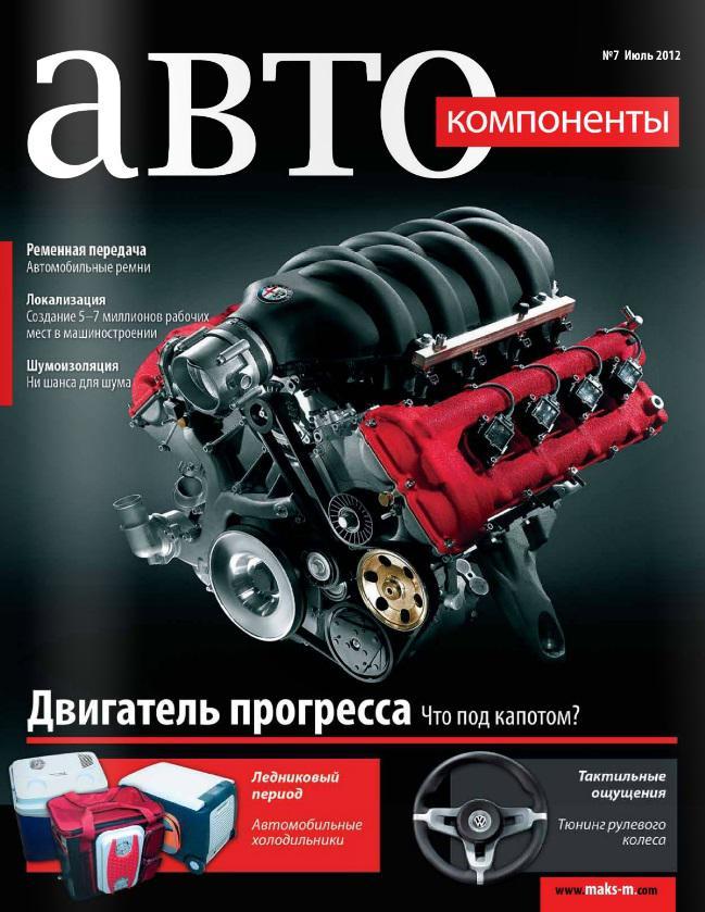 №7 (июль 2012)