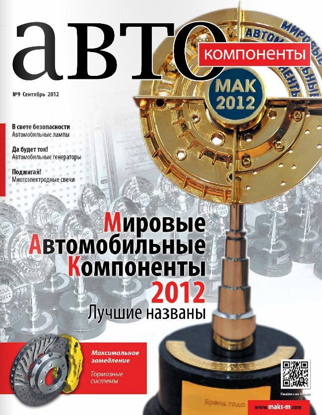 №9 (сентябрь 2012)