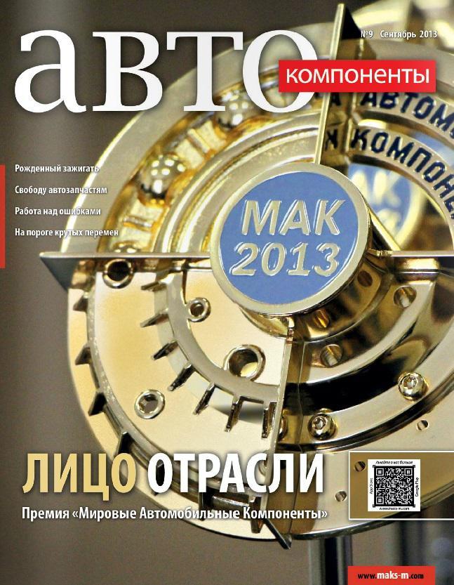 №9 (сентябрь 2013)