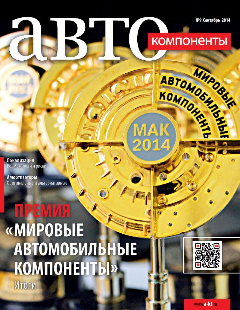 №9 (сентябрь 2014)