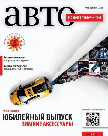 Cover_AK_12_2020___0.jpg?itok=0kk-eV9b