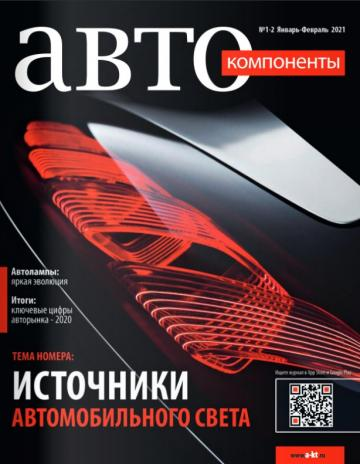 Cover_AK_1-2_2021.jpg?itok=eQi7Q87E