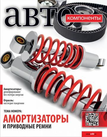 Cover_AK_3_2021.jpg?itok=584leEu2