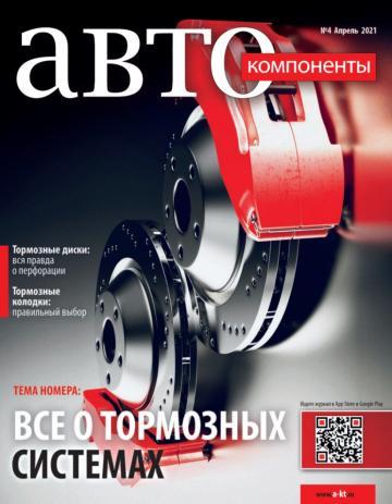 Cover_AK_4_2021.jpg?itok=jaji_hO9