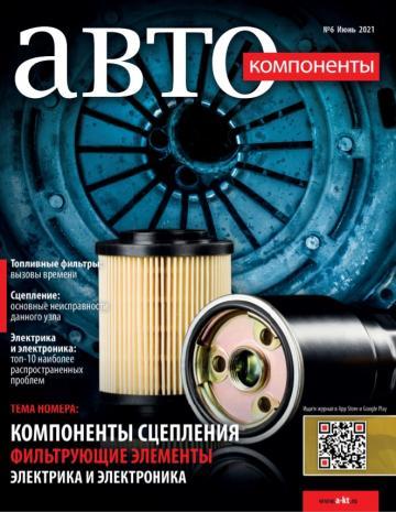 Cover_AK_6-2021_.jpg?itok=EYsiJ5_m