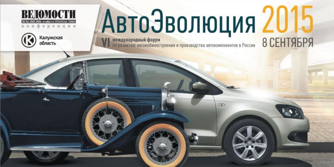 «АвтоЭволюция» 2015