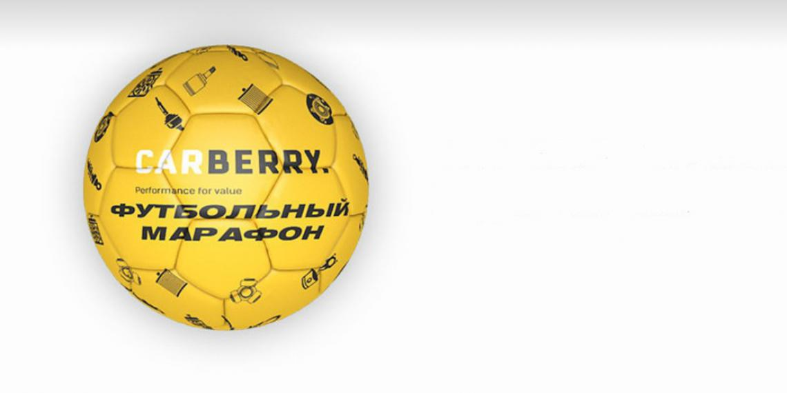 CARBERRY разыграет билеты на ЧМ по футболу 2018