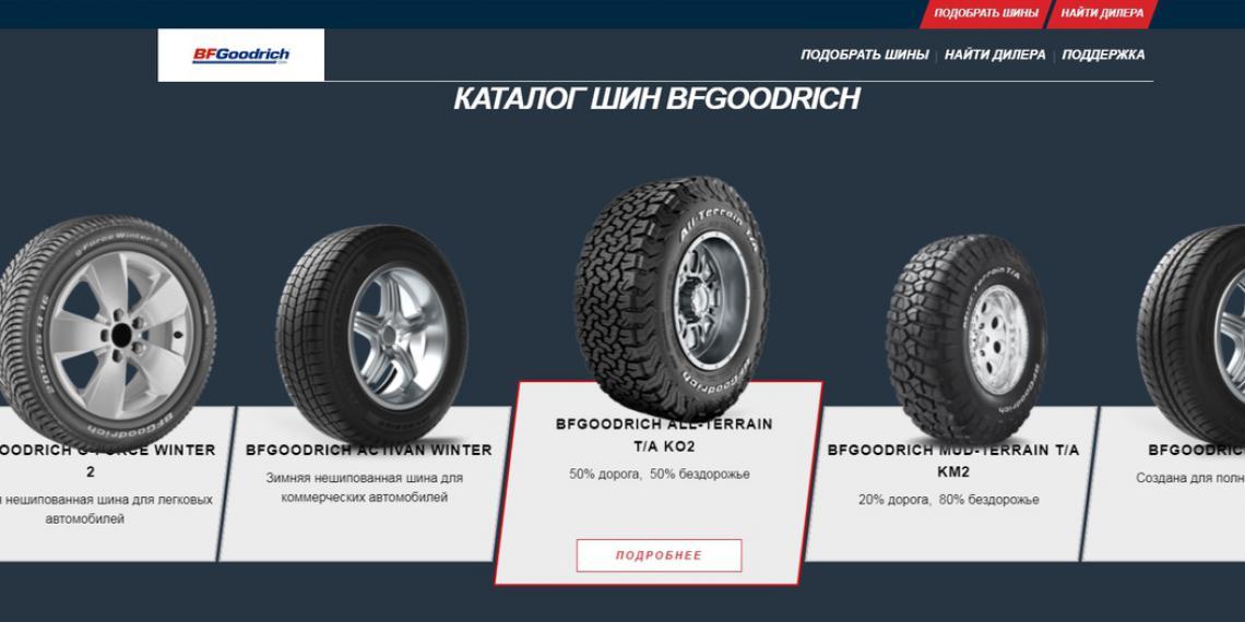 BFGoodrich запуcтил российскую версию сайта
