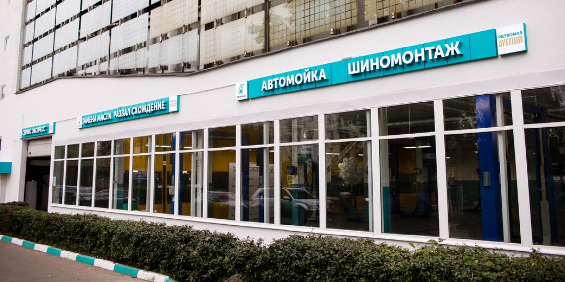 Новая СТО PETRONAS в Москве