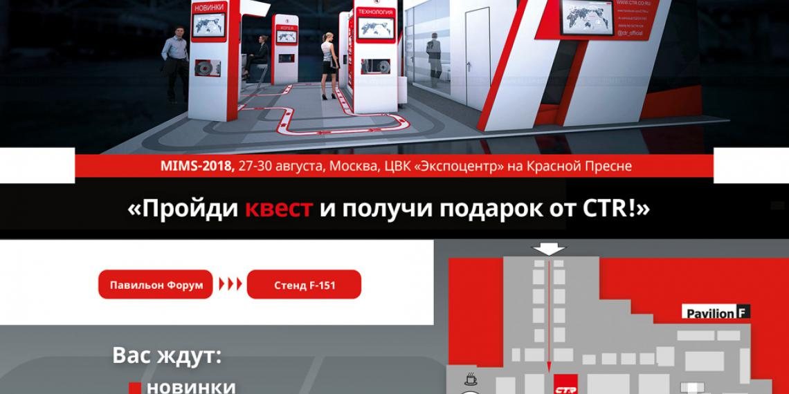 CTR на выставке MIMS Automechanika