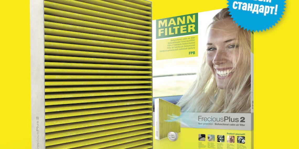 MANN-FILTER показал фильтр нового поколения