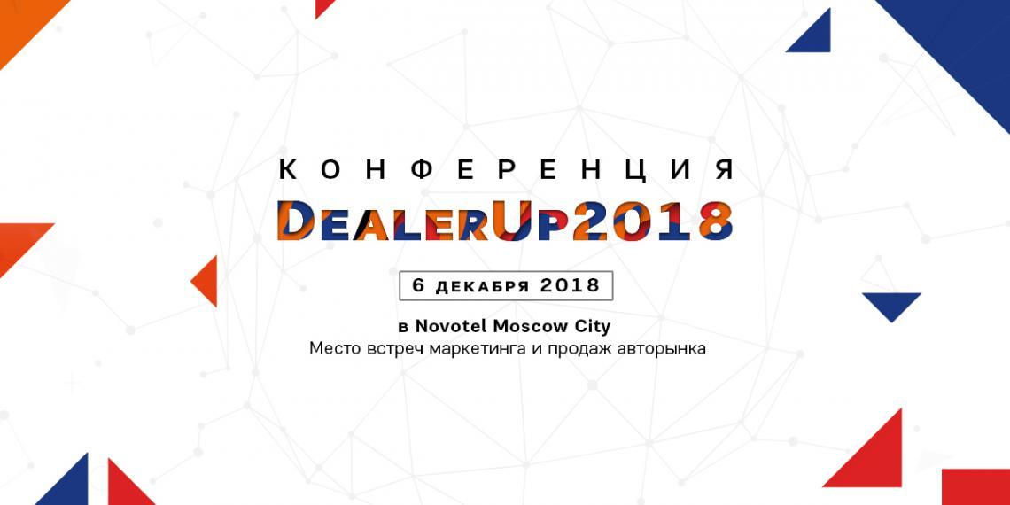 Итоговая конференция DealerUp2018