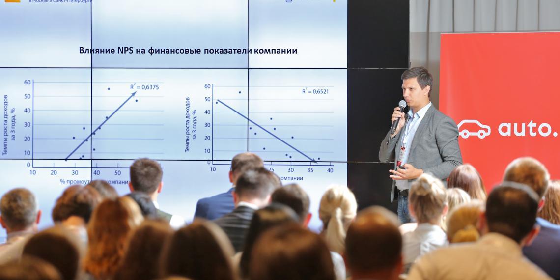 Конференция для экспертов автомобильного рынка - DealerUp2018