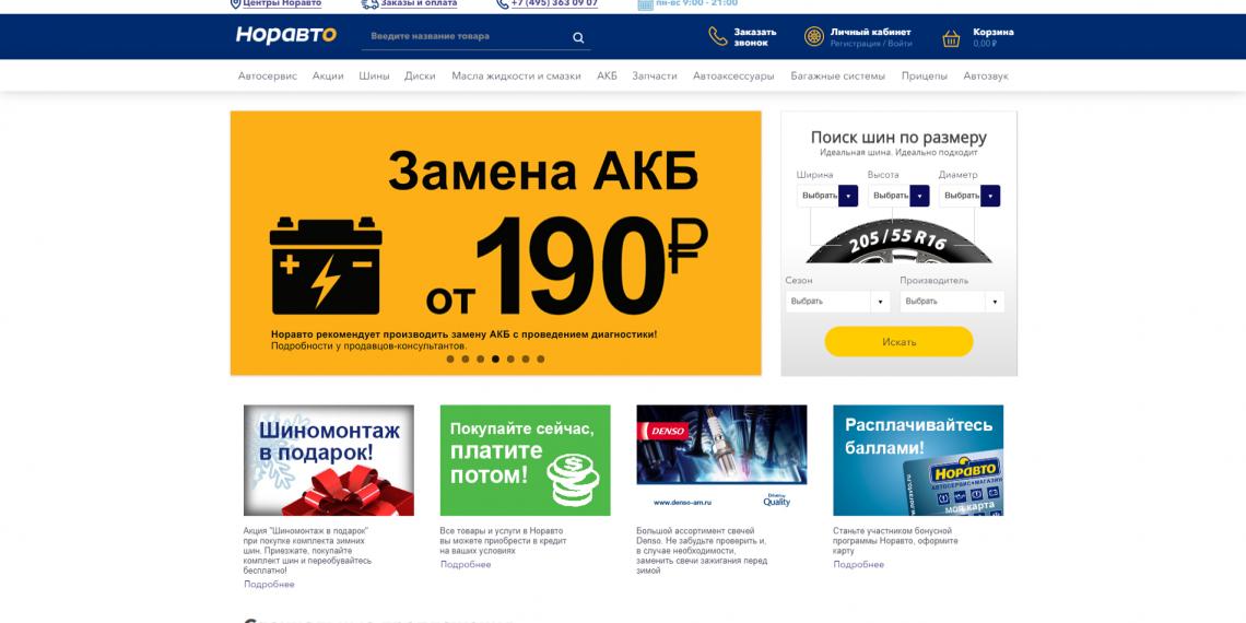 Norauto открыла интернет-магазин в России