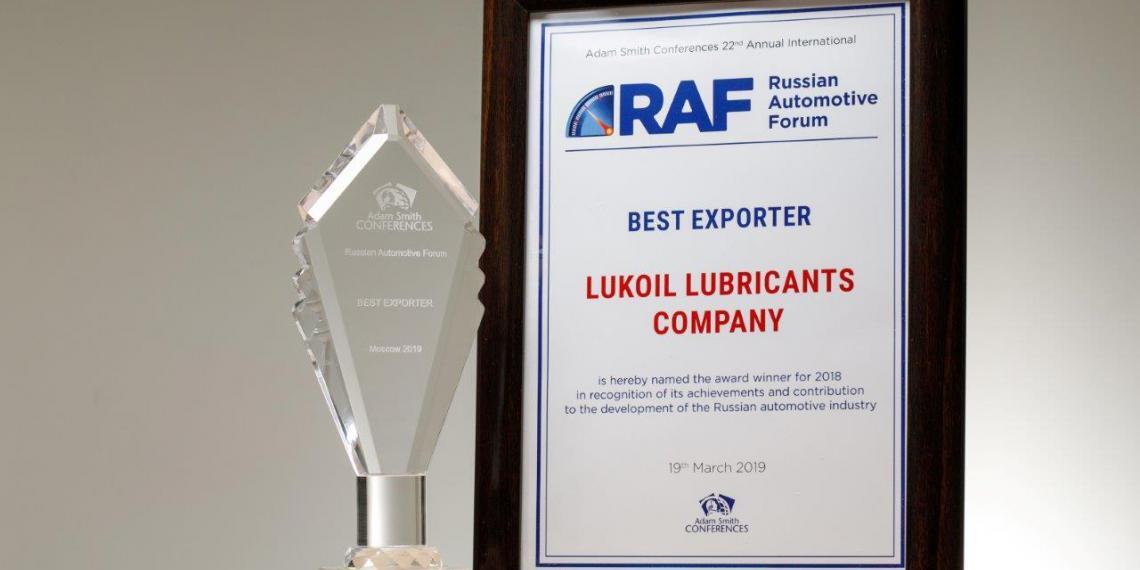 Лукойл признан лучшим российским экспортером
