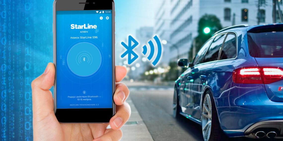 StarLine перезагрузил приложение Ключ