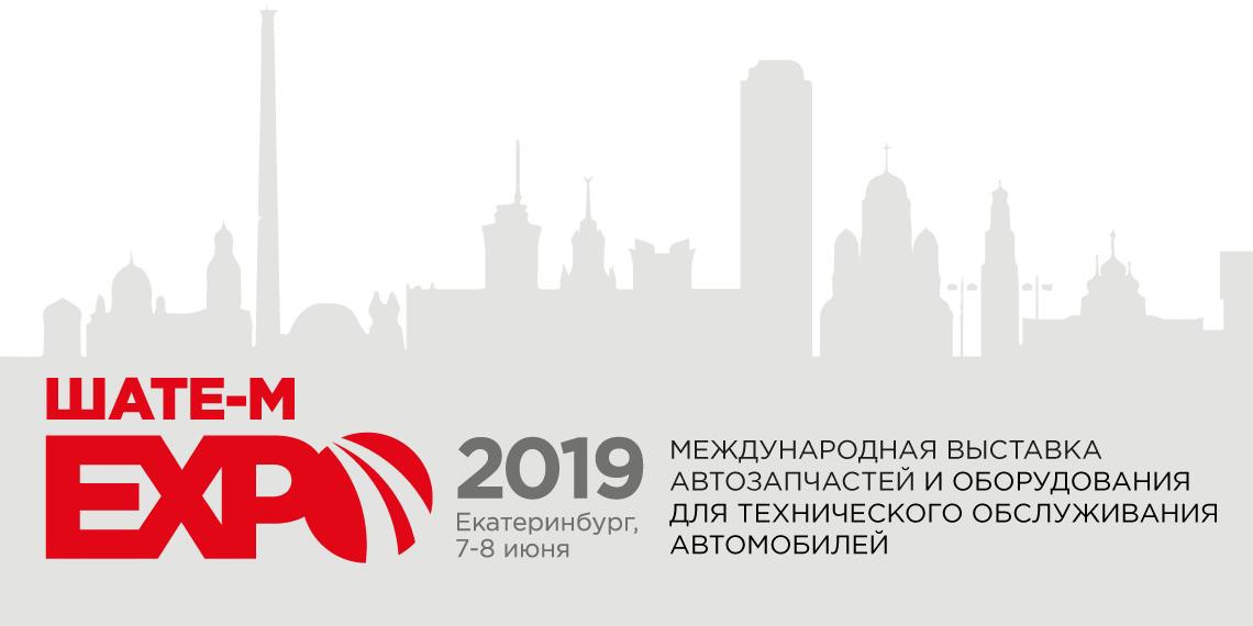 ШАТЕ-М Экспо 2019