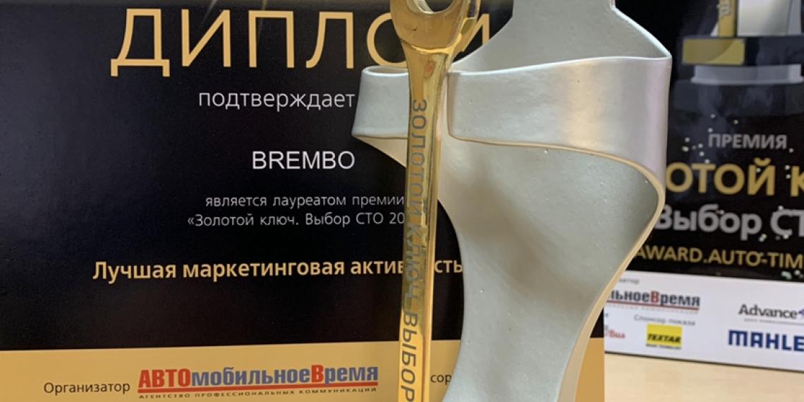 Brembo: Лучшая маркетинговая активность года