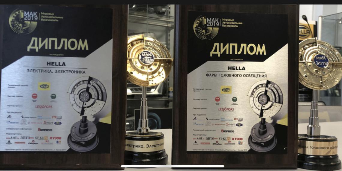HELLA признана лучшим производителем автокомпонентов в области головного освещения, электрики и электроники