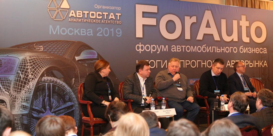 «ForAuto – 2020»: что ждет российский авторынок?