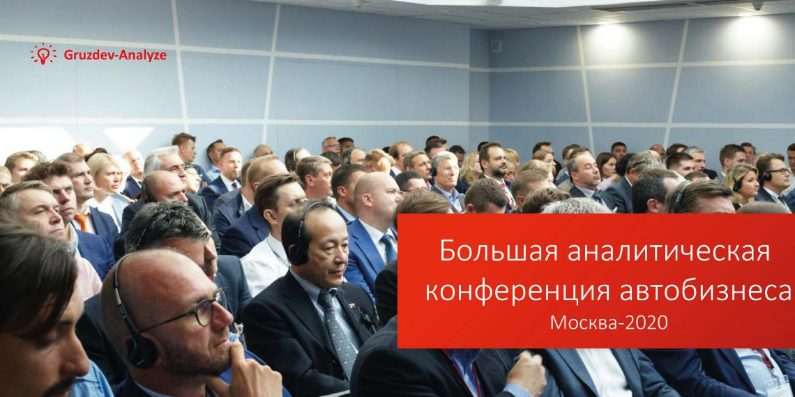 Большая аналитическая конференция автобизнеса