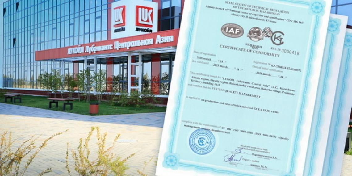 Лукойл сертифицировал завод в Казахстане