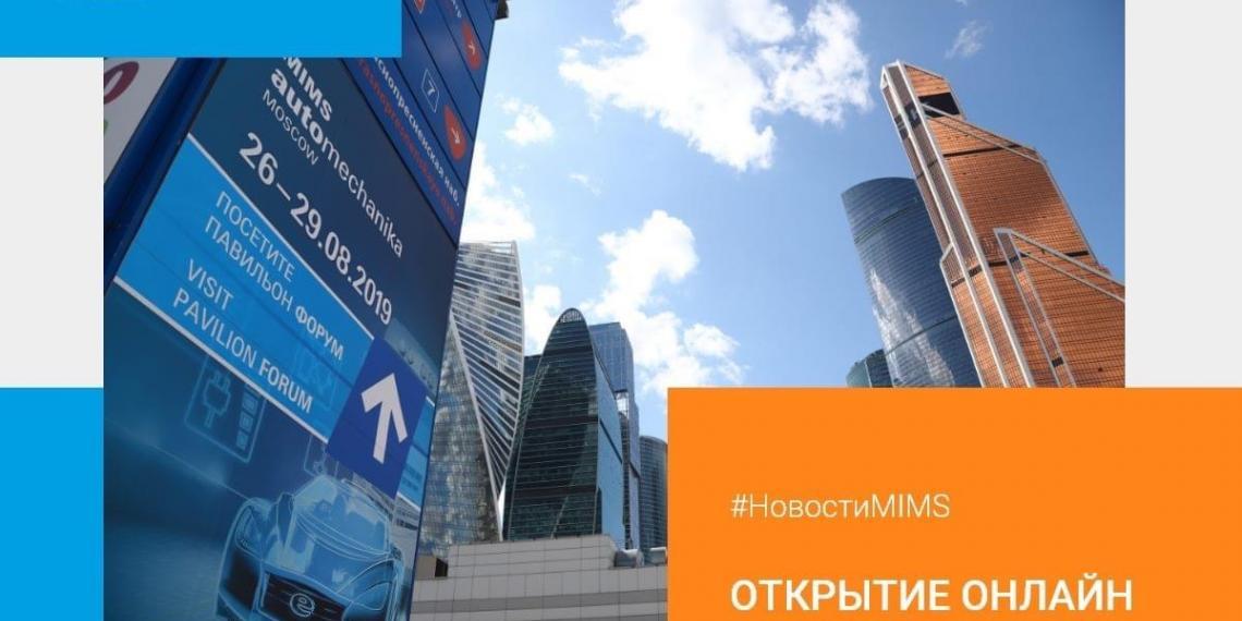 MIMS Automechanika открыла регистрацию посетителей