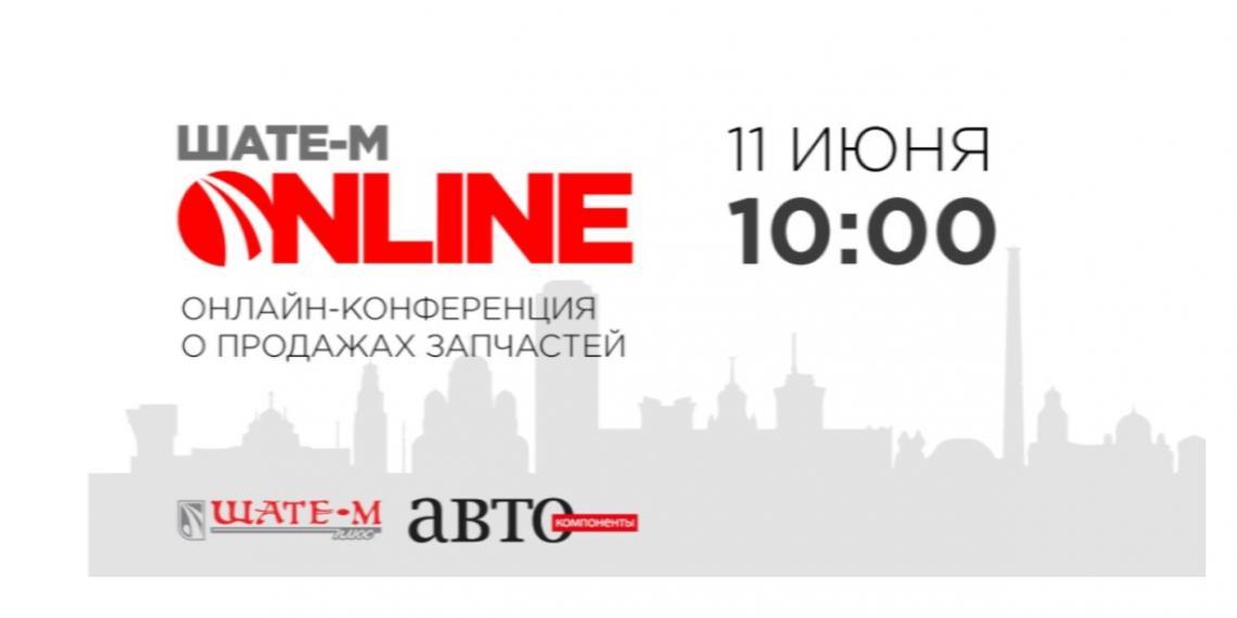 Онлайн-конференция о продажах запчастей