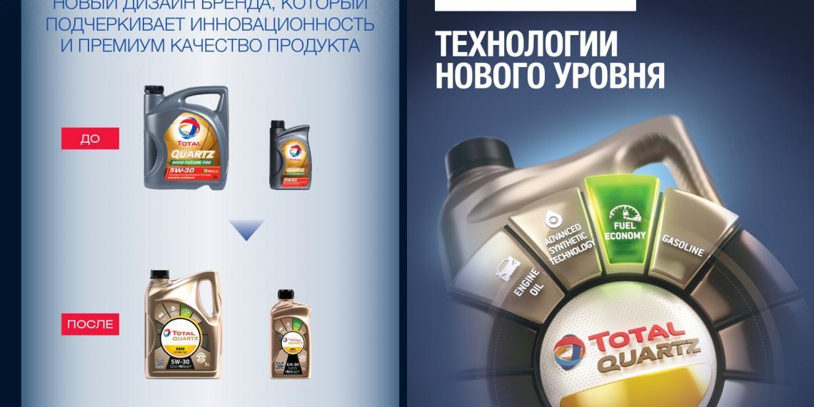 Total запускает новую стратегию и обновляет упаковку