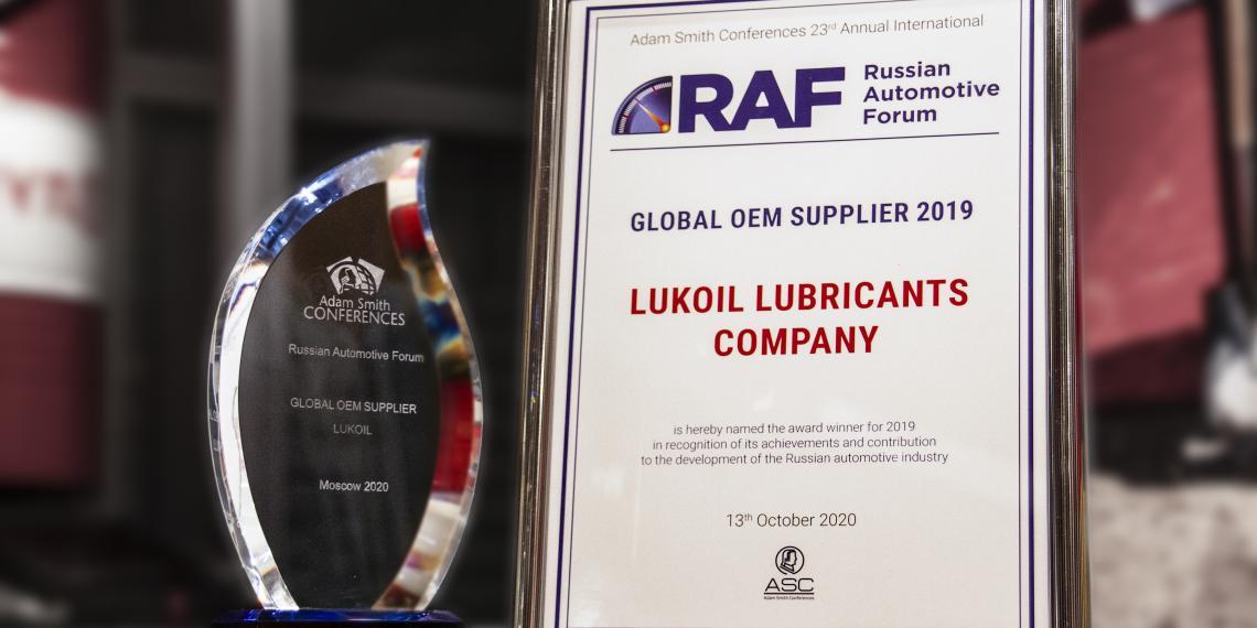 Лукойл получил награду в номинации «Глобальный поставщик автопроизводителей»