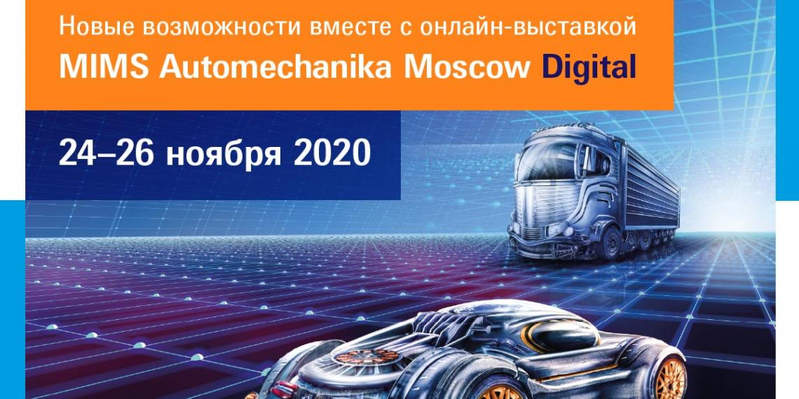 MIMS Automechanika Moscow 2020 состоится в онлайн-формате