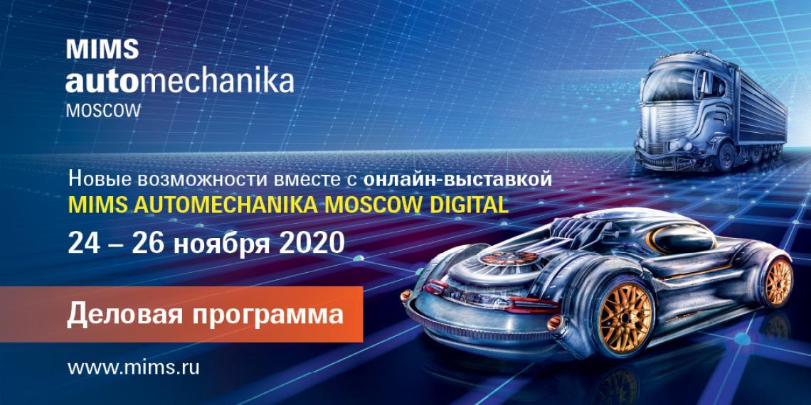 MIMS Automechanika Moscow Digital опубликовали деловую программу