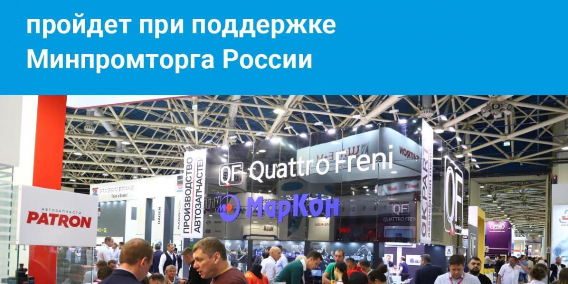 MIMS Automechanika Moscow 2021 пройдет при поддержке Минпромторга России