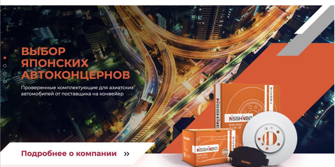 Nisshinbo запустил новый сайт для пользователей из России и СНГ